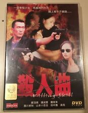 Killing Skill - Modern DVD Region 0 - Hong Kong / Action