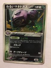 Pokemon Card / Carte DARK WEEZING Rare Holo 015/084