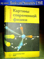 1977 book of the USSR Quantum physics, modern physics, reference (lot 637)