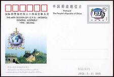 China PRC 1995 JP53 Interpol Stationery Card Unused #C26272