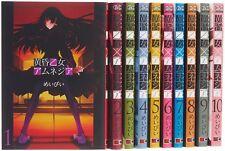Dusk Otome x Amnesia comic Complete full set Vol.1-10 Japanese Edition