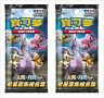 Pokemon Chinese Stars Collection Hidden Fates Sun & Moon AC1B Booster Pack x2