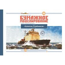 PAPER MODEL KIT CIVIL FLEET ICEBREAKER KAPITAN KHLEBNIKOV 1/200 OREL 152