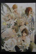 JAPAN Satoi (Diabolik Lovers Artist): Nil Admirari no Tenbin Official Art Book