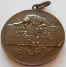 GREECE , GREEK , GRIECHENLAND  MEDAL ,PRIME , FROM EGYPT ALEXANDRIA 1929.