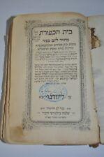 1855 Extremely rare Prayer book antique HEBREW Livorno מחזור בית הכפורת מהדורה א