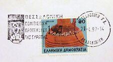 Cancelación de Grecia eslogan 1997-Salónica capital cultural de Europa