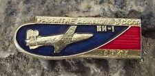 БИ BI 1 Soviet Russian Post War Jet Aircraft Development Rocket Plane Pin Badge