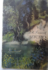 Russische Bücher  Russian Book  Ф. Плещеев Стихотворения. илл .А. Мищенко1985