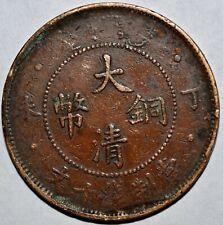 1907 CHINA Empire 10 CASH Y#10.5 1907年丁未年大清户部当十铜元