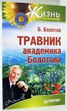 Борис Болотов: Травник академика Болотова  in Russian