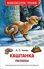 КАШТАНКА А.П.Чехов (A.P.Chekhov) Russian Children Book Stories Рассказы