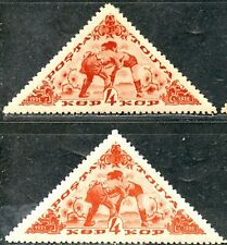 📅Tannu Tuva🐫12th issue. Year 1936. Sc. 74a. 2 distinct color var. MLHOG. EV$25