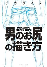 "NEW"" How To Draw Manga Anime Male Character Hip Technique Book 