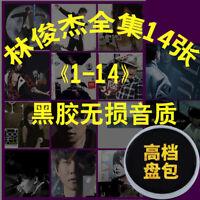 JJ Lin 2019 Junjie Pop song Car CD LP 14 cds JJ林俊杰汽车CD全集流行歌曲黑胶