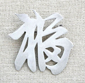 China Old silver sterling 925 Chinese Hieroglyphs brooch HAND CRAFTED.