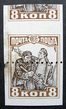 Russia 1927 378 Mint NG 8k Russian October Revolution Imperf Issue $250.00!!