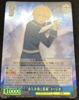 """1x /""""Eugeo/'s Partner/"""" Kirito RR Near Mint WEISS Sword Art Online SAO//S65-E069"""