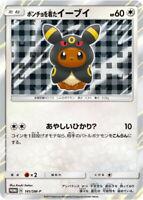 Pokemon Card -Poncho Eevee Umbreon- 141/SM-P PROMO Japanese Japan Unused