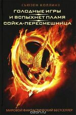 Голодные игры HARDCOVER RUSSIAN BOOK Hunger Games Trilogy Suzanne Collins