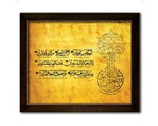 Framed Canvas: FATIHAH -24X20 -Islamic Calligraphy/Art/Decor --Ramadan/Eid Gift