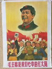 Vintage Chinese Propaganda Poster Stricking Imagery   #507