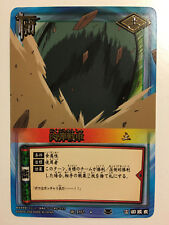 Naruto Card Game Rare 術-102