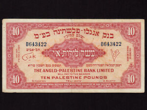 Israel:P-17a,10 Pounds,1948 * Anglo Palestine Bank * VF *