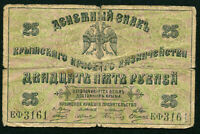 RUSSIA UKRAINE & CRIMEA 25 RUBLES 1918, PS372a  Collection Lot