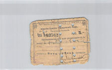 RUSSIE GROZNY 5 ROUBLES 1918 N° 03762 PICK S 571A
