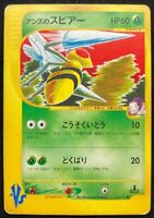 Janine's Beedrill 061/141 1st Edition VS set Japanese Pokemon TCG From Japan