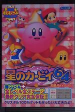JAPAN Kirby 64: The Crystal Shards Strategy Guide Book