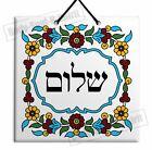 Wooden Tile Israel 15x15cm SHALOM Jewish Vintage Pottery FLORAL Judaica Gift