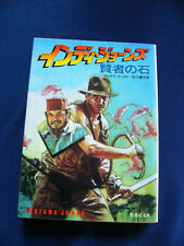 Japan novel book INDIANA JONES AND THE PHILOSOPHER'S STONE VERY RARE