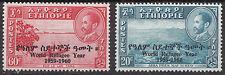 Ethiopia: 1960 World Refugee Year, unmounted mint