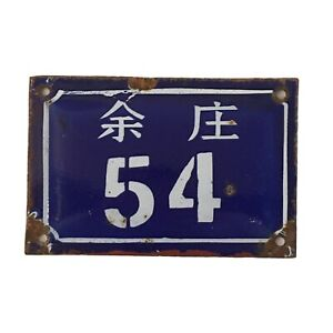 Oriental Blue Enamel House Sign Number 54 Chinese 8cm X 12cm