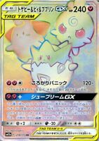 Pokemon Card Japanese Togepi & Cleffa & Igglybuff GX HR 218/173 SM12a MINT PCG