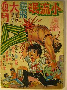 Jademan original HK version of Oriental Hero 小流氓 96 books