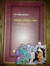 Islam Sufism Dastan-ı Ibrahim Edhem Facsimile Alawi-Bektashi Classics