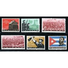 China Stamp 1963 C97 Long Live Revolutionary Socialist Guba MNH
