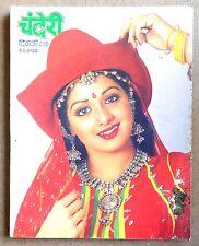 Bollywood magazine Chanderi 1987 DIWALI SPECIAL Sridevi cover