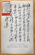 China W7 Poems Of Mao stamp with chinese call 00004000 igraphy 1984 D