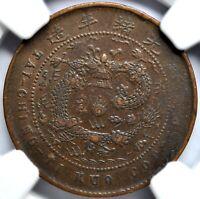 1905 China Empire Rare 5 CASH NGC VF35 BN Y-9 1905年乙巳年大清户部当五铜元