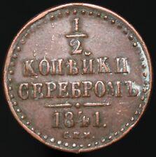 More details for 1841   russia nicholas i denga 1/2 kopek   copper   coins   km coins