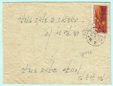 1963 KOREA SCARCE COVER WITH Scott #446 IRON STEEL INDUSTRY FACTORY