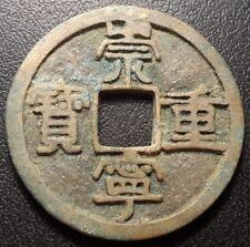Chine - Song du Nord - Hui Zong (1100-1125) - ère Chong Ning (1102-1106) 10 cash