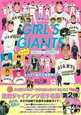 GIRLfS GIANTS 2015: For Women Yomiuri Giants Players Directory 2015