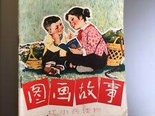 China Chinese Mao Children Comic Picture Story Book 1975 Little Red Guard Reader