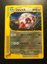 Pokemon Card Japanese  Forreters Holo - Skyridge Split Earth #75/88
