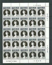 Seychelles, Zil Elwannyen 1985 Life Of Queen Mother Block Of 25 SG 115 UMM